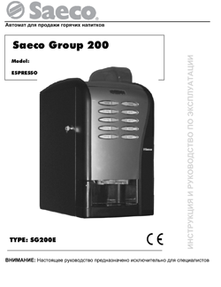 Saeco Group 200.pdf